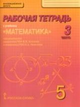 Козлов. Математика. 5 класс. Рабочая тетрадь. В 4-х частях. Часть 3. (Комплект) (ФГОС)