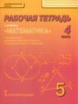 Козлов. Математика. 5 класс. Рабочая тетрадь. В 4-х частях. Часть 4. (Комплект) (ФГОС)