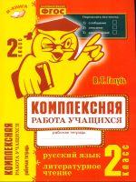Голубь. Комплексная работа учащихся. Русский язык. Литературное чтение. Рабочая тетрадь. 2 класс. ФГОС