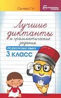 Сычева. Лучшие диктанты и грамматические задания по русскому языку. 3 кл.