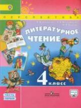Климанова. Литературное чтение. 4 класс. Учебник в 2-х ч. ч1. С online поддер. (ФГОС) /УМК