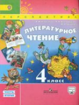 Климанова. Литературное чтение. 4 класс. Учебник в 2-х ч. ч2. С online поддер. (ФГОС) /УМК