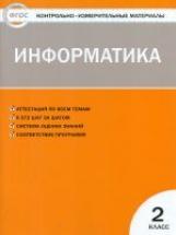 КИМ Информатика 2 класс.  ФГОС /Масленикова.