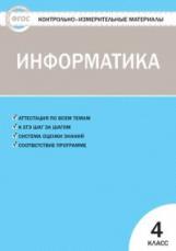 КИМ Информатика 4 класс.  ФГОС /Масленикова.