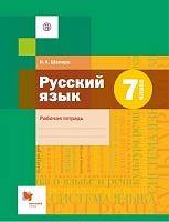 Шапиро. Русский язык. 7 кл. Рабочая тетрадь. (ФГОС)