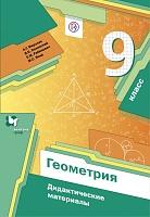 Мерзляк. Геометрия. 9 класс. Дидактические материалы. (ФГОС)