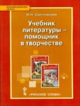 Свечникова. Учебник литературы - помощник в творчестве. 10 класс.  Методическое пособие.