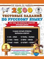 Узорова. 2500 тестовых заданий по русскому языку. 1 класс. (ФГОС).
