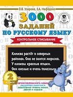 Узорова. 3000 заданий по русскому языку. 2 класс.  Контрольное списывание.