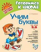 Крупенчук. Учим буквы. 5 - 6 лет. (ФГОС).