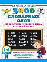 Узорова. 3000 словарных слов по всему курсу русского языка начальной школы. 1-4 классы.