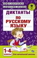 Узорова. Диктанты по русскому языку. 1-4 класс.