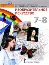 Савенкова. Изобразительное искусство. 7-8 класс. Учебник. (+CD) (ФГОС)