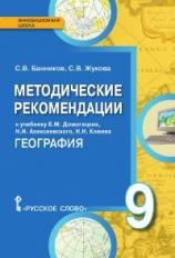 Банников. География. 9 класс.  Методические рекомендации к учебнику. (ФГОС)