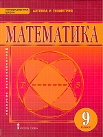 Козлов. Математика. Алгебра и геометрия. 9 класс. Учебник. (ФГОС)