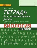 Амахина. Биология. 9 класс.  Тетрадь для лабораторных работ. (Линия