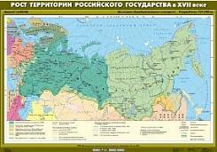 Рост территории Российского государства в X7 веке.