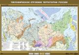Тектоническое строение территории России.