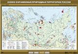 Особо охраняемые природные территории России.