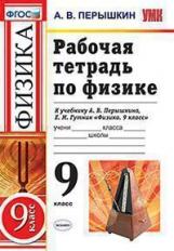 УМК Перышкин. Физика. Рабочая тетрадь  9 класс. / Перышкин А.В. (ФГОС).