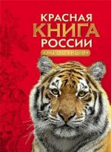 Красная книга России. Животные.