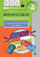 Корлюгова. Финансовая грамотность. Методические рекомендации для учителя. 2-4 классы.