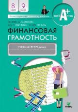 Лавренова. Финансовая грамотность. Учебная программа. 8, 9 класс