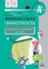 Рязанова. Финансовая грамотность. Методические рекомендации для учителя. 8, 9 класс