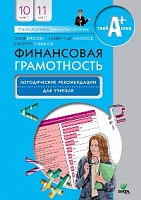 Брехова. Финансовая грамотность. Методические рекомендации для учителя. 10, 11 класс