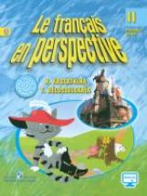 Касаткина. Французский язык. 2 класс. Учебник в 2-х ч. ч1 С online поддержкой (ФГОС) /углуб.