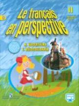 Касаткина. Французский язык. 2 класс Учебник в 2-х ч. ч2 С online поддержкой (ФГОС) /углуб.