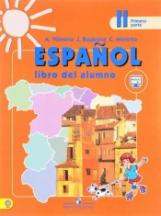 Воинова. Испанский язык. 2 класс Учебник в 2-х ч. Ч1. С online поддер (ФГОС) /углуб.