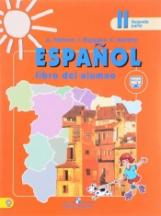 Воинова. Испанский язык. 2 класс Учебник в 2-х ч. Ч2. С online поддер (ФГОС) /углуб.