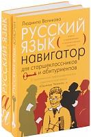 Великова. Русский язык. Навигатор для старшеклассников и абитуриентов: В 2-х кн. Книга 2.