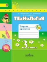 Роговцева. Технология. 3 класс Тетрадь проектов / УМК
