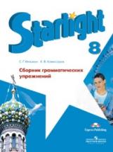 Смирнов. Английский язык. 8 класс.  Звездный англ. Сборник грамматических упражнений.