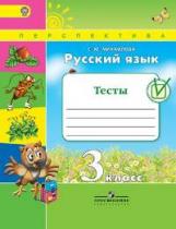 Михайлова. Русский язык. 3 кл. Тесты. (ФГОС) /УМК