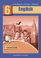 Тер-Минасова. Английский язык. 6 класс. КДУ. Мет. пос. (ФГОС).