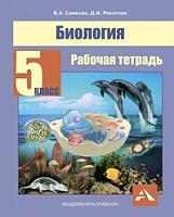 Самкова. Биология. Рабочая тетрадь. 5 класс. (ФГОС).
