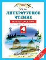 Кац. Литературное чтение. 4 класс. Тетрадь проектов к учебнику Кац. Литературное чтение.