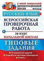 ВПР. Русский язык за курс начальной школы. Типовые задания. 10 вариантов. (ФГОС).