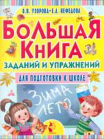 Узорова. Большая книга заданий и упражнений для подготовки к школе.