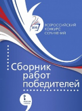 Сборник работ победителей всероссийского конкурса сочинений.