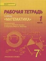Козлов. Математика. 7 класс. Рабочая тетрадь. В 4-х частях. Часть 1. (Комплект) (ФГОС)