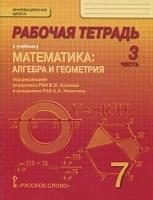Козлов. Математика. 7 класс. Рабочая тетрадь. В 4-х частях. Часть 3. (Комплект) (ФГОС)