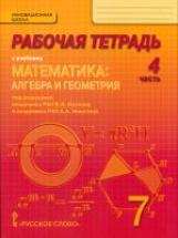 Козлов. Математика. 7 класс. Рабочая тетрадь. В 4-х частях. Часть 4. (Комплект) (ФГОС)
