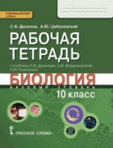 Данилов. Биология. 10 класс.  Рабочая тетрадь. (ФГОС)