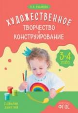 Художественное творчество и конструирование. Сценарии занятий с детьми 3-4 лет. (ФГОС) /Куцакова.
