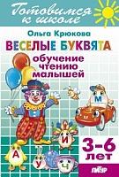 Готовимся к школе. Веселые буквята. Обучение чтению малышей. 3-6 лет. / Крюкова.
