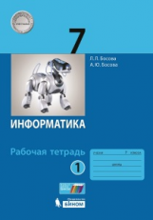 Босова. Информатика 7 класс Рабочая тетрадь В 2-х ч. Ч.1. (ФГОС).